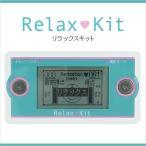Yahoo!いま何度リラックス度チェック&腹式呼吸トレーニング「RelaxKit」〜〒郵送可¥320