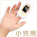 小児用パルスオキシメーター「オキシキッズ」S-117〜送料無料・代引料無料