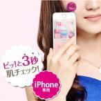 スキンチェッカー:iPhoneで肌チェックするSkinTouch〜〒郵送可¥320