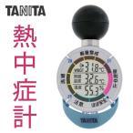 ショッピング熱中症 WBGT計:黒球式熱中症指数計「熱中アラーム」TT-561〜送料無料