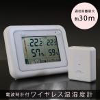 ショッピング熱中症 ワイヤレス温湿度計:熱中症計つき無線温湿度計W-687〜送料無料