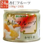 杏仁フルーツ 8号缶 24缶セット 缶詰めセット 果物 毎日の一品に フルーツ缶詰 デザート 保存食 緊急時 非常食に 缶つま サンヨー堂