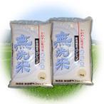 令和2年産 2020年度産 新米 新潟県産 コシヒカリ ふるさと名物商品 無洗米 10kg (5kg×2個) 代引不可 同梱不可