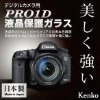 メール便 デジタルカメラ 液晶保護ガラス KENKO PRO1D 代引不可 送料無料
