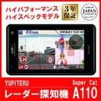 送料無料 GPS&レーダー探知機 3.6インチ液晶 一体型 GPSレーダー探知機 OBDII接続対応 SUPER CAT YUPITERU A110