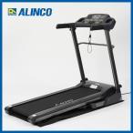 ランニングマシン 1016 ALINCO AFR1016代引不可 送料無料