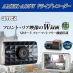 ショッピングドライブレコーダー ドライブレコーダー AMEX AMEX-A05W 青木製作所 AMEX-A05W アメックスアルファ フロント+リア映像のW録画 送料無料