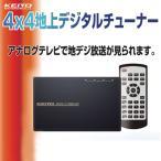 ショッピング地デジチューナー 地上デジタルチューナー 4×4 車載用 地デジチューナー フルセグチューナー KEIYO AN-T019 2倍 送料無料