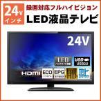 ショッピング液晶テレビ 液晶テレビ AT-24L01SR 送料無料 2倍