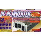 車の電源で家庭用電源が使える レミックス (REMIX) コンパクトインバーター100V〜200V変換 CB-90V 送料無料