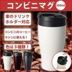 タンブラー コンビニマグ コーヒーカップ ダイレクトタイプ 360ml CBCT400 ホワイト ブラック ブラウン 全3色