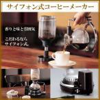 コーヒーメーカー TWINBIRD ツインバード サイフォン式コーヒーメーカー CM-D853BR ダークブラウン おしゃれで本格的コーヒーメーカー 送料無料