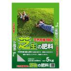 天然有機100% 芝生の肥料 5kg×2袋セット(同梱・代引き不可)