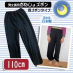 日本製 子供用おねしょ長ズボン 男女兼用 ブラック 110cm(同梱・代引き不可)