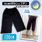 送料無料日本製 子供用おねしょ半ズボン 男女兼用 ブラック 120cm(同梱・代引き不可)
