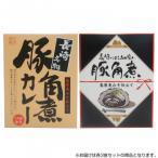長崎名物 豚角煮カレー200g・豚角煮180g 各3食セット(同梱・代引き不可)