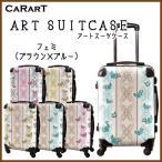 スーツケース キャラート アートスーツケース ベーシック フェミ(ブラウン×ブルー)  機内持込 CRA01-005D 代引不可 同梱不可