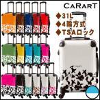 スーツケース キャラート アートスーツケース ベーシック ピポパ(スカイブルー)  機内持込 CRA01-006K 代引不可 同梱不可