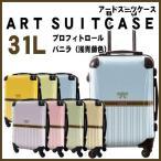 スーツケース キャラート アートスーツケース プロフィトロール バニラ(浅青藤色)  機内持込 CRA01-008G 代引不可 同梱不可