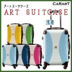 スーツケース キャラート アートスーツケース プロフィトロール ゆるり2(浅青)  機内持込 CRA01-010E 代引不可 同梱不可