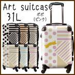スーツケース キャラート アートスーツケース プロフィトロール ポポ(ピンク)  機内持込 CRA01-012C 代引不可 同梱不可