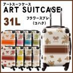スーツケース キャラート アートスーツケース プロフィトロール フラワースプレー(コハク)  機内持込 CRA01-029C 代引不可 同梱不可