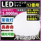 光広がる LEDシーリングライト 調光 調色 拡散レンズ搭載 取付簡単 引っ掛けタイプ Luminous CS-F12DS〜12畳用 送料無料