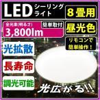 LEDシーリングライト 8畳用 昼光色 調光タイプ 光拡散レンズ搭載 3800lm リモコン付き Luminous ルミナス CS-R08D 光広がる!天井照明 送料無料