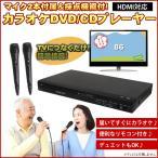 採点機能付カラオケ DVDプレーヤー CDプレーヤー ホームカラオケ カラオケ 採点 DEAR LIFE DK-138 送料無料