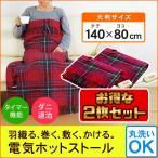 ショッピングひざ掛け 電気ホットストール 羽織れる電気毛布 電気ひざ掛け エコ TWINBIRD ツインバード DM-4884R レッド 2枚セット