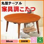 家具調こたつ DNK-C80 80cm 丸型テーブル 200W 布団レ