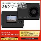 ショッピングドライブレコーダー ドライブレコーダー 常時録画 フルHD 1.5インチ液晶搭載 ドラレコ YUPITERU DRY-AS350GS 送料無料