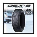 送料無料 DSX2 205/60R 16インチ スタッドレスタイヤ 4本セット DUNLOP スタッドレスタイヤ 冬タイヤ 代引不可