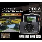 ショッピングドライブレコーダー ドライブレコーダー リアカメラ付き 前後 2カメラ ドラレコ DIXIADX-HDR100RC