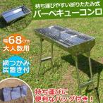 バーベキューコンロ BBQテーブル スーパーワイド ステンレス製 大人数 アウトドアに EA-BBQ バーベキューセット バーベキューグリル 送料無料
