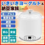 ヨーグルトメーカー いきいきヨーグルト&納豆家族 ROOMMATE EB-RM700A 調理容器2個付属 甘酒 発酵玄米