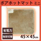 ホットカーペット 45×45cm ボア ミニマット EC-K433 送料無料