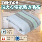 敷き毛布 140×80cm シングルサイズ相当 洗える 電気毛布  TEKNOS EM-507M