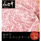仙台牛 サーロインステーキ 180g 2枚セット 代引不可 送料無料