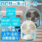 ショッピングサーキュレーター DCサーキュレーター 19cm羽根 扇風機 ファン Pieria FCS-192 ブラウン アイボリー 送料無料 【アウトレット】