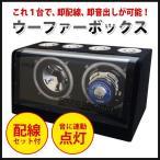 ウーハーボックス フルレンジウーファーボックス アンプ内蔵 レミックス FSN-WX55L LEDイルミネーション搭載 送料無料 2倍