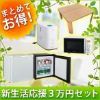 送料無料 新生活応援セット3万円 冷蔵庫 電子レンジ テーブル 加湿器