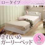 ベッド シングル 敷布団でも使えるローベッド 〔ミミ フラット〕 シングル ベッドフレームのみ 木製 同梱不可