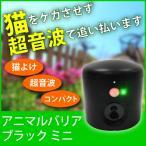 ショッピング猫 猫除け ネコよけ 超音波 コンパクト 配線不要 電池式 庭 アニマルバリア ブラック ミニ IJ-ANB-04-BK コンパクト 簡単設置 ペット 防雨 屋外 庭