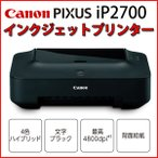 インクジェットプリンター インクジェットプリンタ PIXUS CANON IP2700 本体 印刷 インク A4 はがき ハガキ 年賀状 パソコン 周辺機器 USB 小型 コンパクト