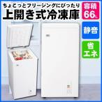 冷凍庫 Haier ハイアール JF-NC66F ホワイト 66L 小型フリーザー 家庭用 上開き式フリーザー 送料無料