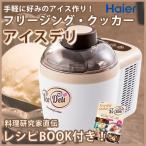 ショッピングアイスクリーム アイスクリームメーカー フリージングクッカー アイスデリ Haier JL-ICM710A-Wホワイト 送料無料