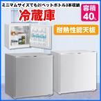 1ドア冷蔵庫 Haier ハイアール JR-N40G-W JR-N40G-H ホワイト グレー 40L 小型冷蔵庫 1人暮らし用にも最適 直冷式 送料無料