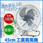 ショッピングkg 扇風機 45cm羽根 首振り アルミ羽根 業務用扇風機 工業扇風機 テクノス KG-464