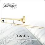 テナートロンボーン Kaerntner ケルントナー KTB-45 L